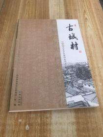 古城村【档案历史文化系列丛书之三】
