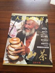 山茶..人文地理杂志【一九九八年第六期】