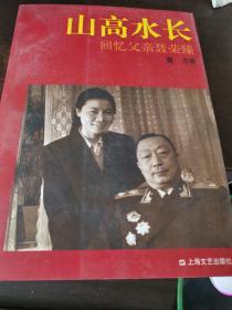 山高水长--回忆父亲聂荣臻 (聂力签赠)