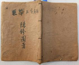 民国:医学三字经 1--4卷