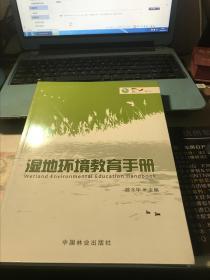 湿地环境教育手册
