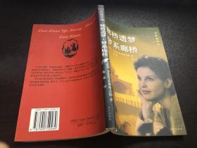 廊桥遗梦梦系廊桥(金玫瑰译丛)03年1版1印