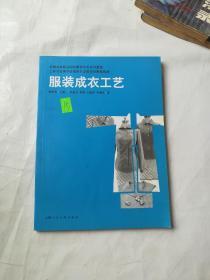中国高职院校服装专业实用教材:服装成衣工艺