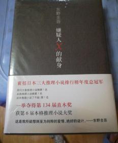 嫌疑人X的献身 (箱2) 囊括日本三大推理小说排行榜年度总冠军 一举夺得第134届直木奖