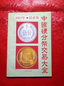 中国硬分币交易大全 2003最新版