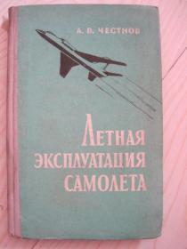 飞机的飞行运转