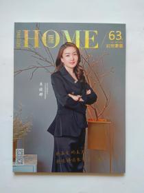 北京家居2019年4月刊第63期