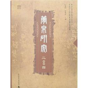 简帛研究2004