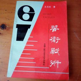 警卫战术 1992年6月1版1印