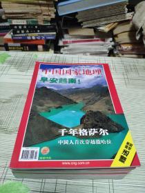 中国国家地理   2002年1 ——  12期   全年12期         1 新疆 、4 澳门 、 6 山西 、 7 越南     带地图           有几本书内有少量书写但不影响    书品请看图