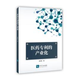 医药专利的产业化