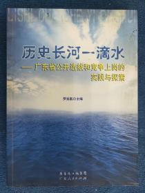 《历史长河一滴水》广东省公开选拨和竞争上岗的实践与探索