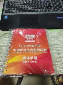 2018中国平安中国足球协会超级联赛媒体手册              全新未开封