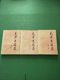 毛泽东选集(2-4卷)自然旧,大32开,91年2版1印,见图