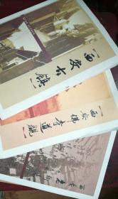 西安文史资料(二十五、二十七、二十八)