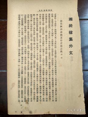 《湘绮楼集外文(二)》文史大家卞孝萱先生旧藏