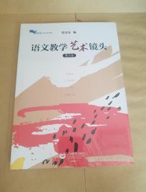 语文教学艺术镜头(高中卷)