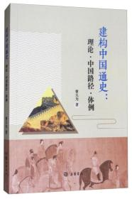 建构中国通史:理论·中国路径·体例