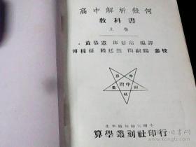高中解析几何教科书(上下卷全)