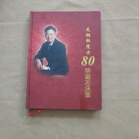 毛炳权院士80华诞志庆集(毛炳权院士签名赠本)