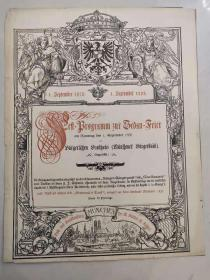 德国 色当战役胜利庆典 海报 广告 1888年9月1日 35x45cm