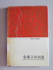 金墨言诗词选(精装绝版书)