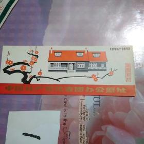 中国共产党代表团办公原址