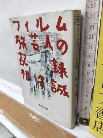 フィルム旅艺人の记录 椎名诚 集英社文库 日文原版64开文库本综合书