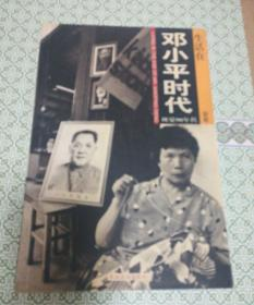 生活在邓小平时代(上下册)