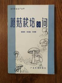 蘑菇栽培80问