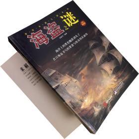 海盗之谜 未解之谜系列 涂静芳 书籍 正版