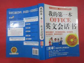 我的第一本OFFICE英文会话书