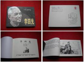《李四光》,50开黄云松绘,学林2009.4出版,5767号,连环画