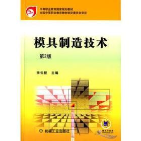 模具制造技术 正版 李云程 9787111474876