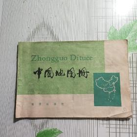 中国地图册 1983年9月第1版第1次印刷【馆藏】