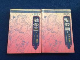 (10-2)温瑞安著 武侠小说 四大名捕会京师 骷髅画(2全)