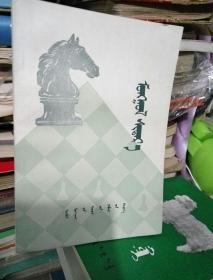 蒙古象棋(蒙文)