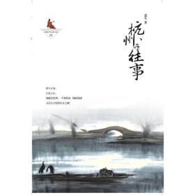 杭州往事 名城往事记忆之旅