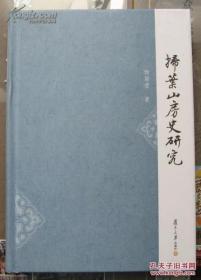 扫叶山房史研究(精装本 正版现货)