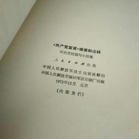 《共产党宣言》提要和注释   1972