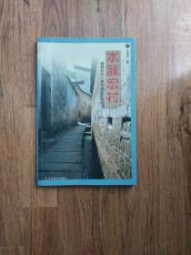 水脉宏村:追寻宏村人居环境的文明足迹(作者签名本)