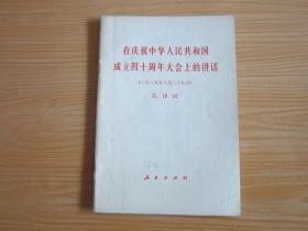 在庆祝中华人民共和国成立四十周年大会上的讲话