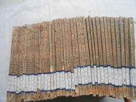 31863【万有文库】《明会典》(四十册全)民国25年初版,馆藏