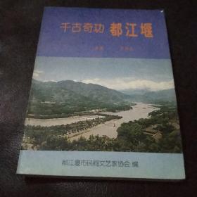千古奇功都江堰