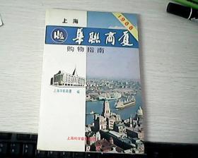 上海华联商厦购物指南