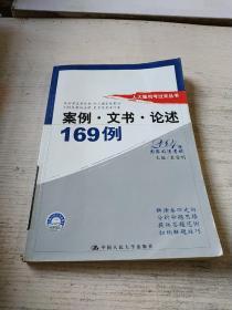 2004国家司法考试:案例·文书·论述169例