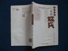 【中国民俗文化丛书】中国姓氏