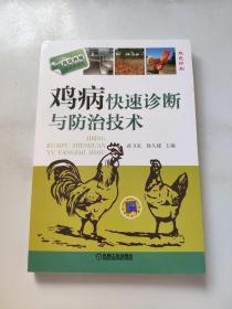 高效养殖致富直通车:鸡病快速诊断与防治技术