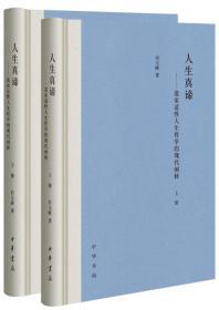 人生真谛——道家适性人生哲学的现代阐释(全2册·精装)