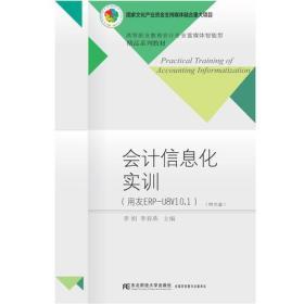 会计信息化实训(用友ERP-U8V10.1)